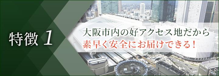 大型観葉大阪